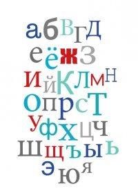 Russischkurs für Kinder